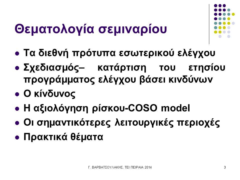 Γ. ΒΑΡΒΑΤΣΟΥΛΑΚΗΣ, ΤΕΙ ΠΕΙΡΑΙΑ 201433 Θεματολογία σεμιναρίου Τα διεθνή πρότυπα εσωτερικού ελέγχου Σχεδιασμός– κατάρτιση του ετησίου προγράμματος ελέγχ