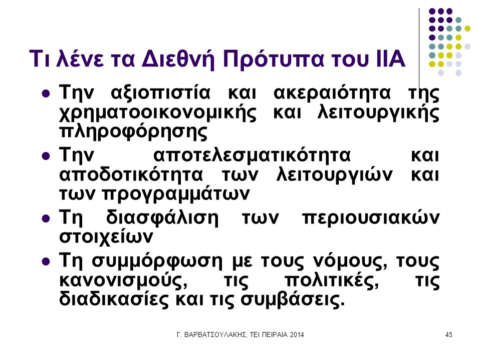 Γ. ΒΑΡΒΑΤΣΟΥΛΑΚΗΣ, ΤΕΙ ΠΕΙΡΑΙΑ 201445 Τι λένε τα Διεθνή Πρότυπα του IIA Την αξιοπιστία και ακεραιότητα της χρηματοοικονομικής και λειτουργικής πληροφό