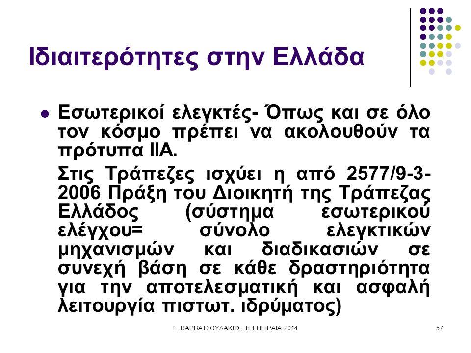 Γ. ΒΑΡΒΑΤΣΟΥΛΑΚΗΣ, ΤΕΙ ΠΕΙΡΑΙΑ 201457 Ιδιαιτερότητες στην Ελλάδα Εσωτερικοί ελεγκτές- Όπως και σε όλο τον κόσμο πρέπει να ακολουθούν τα πρότυπα IIA. Σ