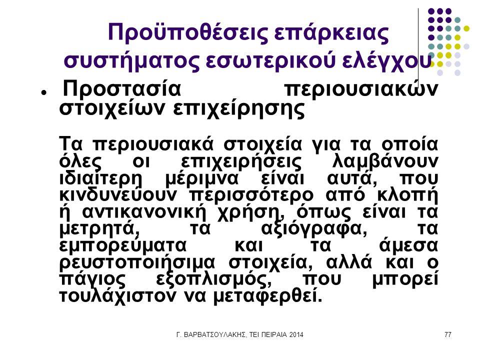 Γ. ΒΑΡΒΑΤΣΟΥΛΑΚΗΣ, ΤΕΙ ΠΕΙΡΑΙΑ 201477 Προϋποθέσεις επάρκειας συστήματος εσωτερικού ελέγχου Προστασία περιουσιακών στοιχείων επιχείρησης Τα περιουσιακά