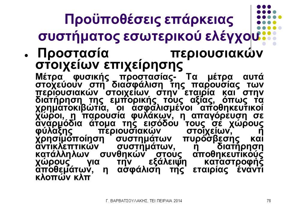 Γ. ΒΑΡΒΑΤΣΟΥΛΑΚΗΣ, ΤΕΙ ΠΕΙΡΑΙΑ 201478 Προϋποθέσεις επάρκειας συστήματος εσωτερικού ελέγχου Προστασία περιουσιακών στοιχείων επιχείρησης Μέτρα φυσικής