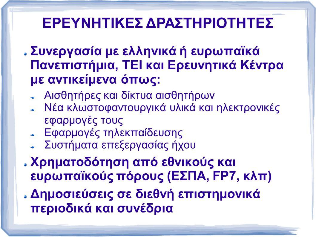 Συνεργασία με ελληνικά ή ευρωπαϊκά Πανεπιστήμια, ΤΕΙ και Ερευνητικά Κέντρα με αντικείμενα όπως: Αισθητήρες και δίκτυα αισθητήρων Νέα κλωστοφαντουργικά
