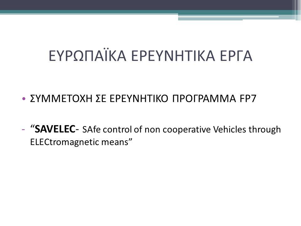 """ΕΥΡΩΠΑΪΚΑ ΕΡΕΥΝΗΤΙΚΑ ΕΡΓΑ ΣΥΜΜΕΤΟΧΗ ΣΕ ΕΡΕΥΝΗΤΙΚΟ ΠΡΟΓΡΑΜΜΑ FP7 -""""SAVELEC- SAfe control of non cooperative Vehicles through ELECtromagnetic means"""""""