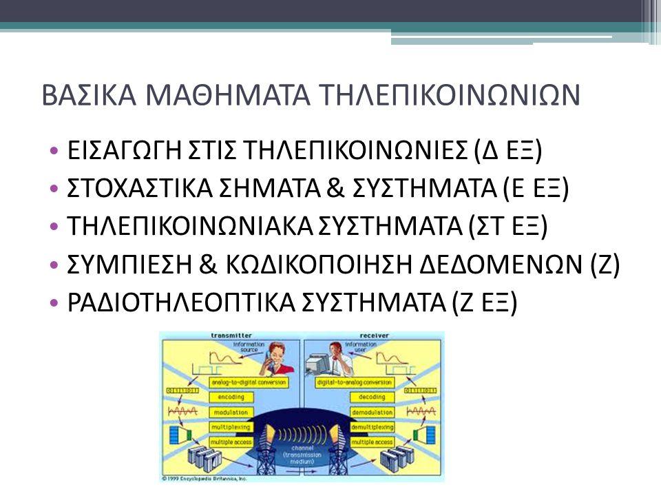 ΒΑΣΙΚΑ ΜΑΘΗΜΑΤΑ ΤΗΛΕΠΙΚΟΙΝΩΝΙΩΝ ΕΙΣΑΓΩΓΗ ΣΤΙΣ ΤΗΛΕΠΙΚΟΙΝΩΝΙΕΣ (Δ ΕΞ) ΣΤΟΧΑΣΤΙΚΑ ΣΗΜΑΤΑ & ΣΥΣΤΗΜΑΤΑ (Ε ΕΞ) ΤΗΛΕΠΙΚΟΙΝΩΝΙΑΚΑ ΣΥΣΤΗΜΑΤΑ (ΣΤ ΕΞ) ΣΥΜΠΙΕΣΗ