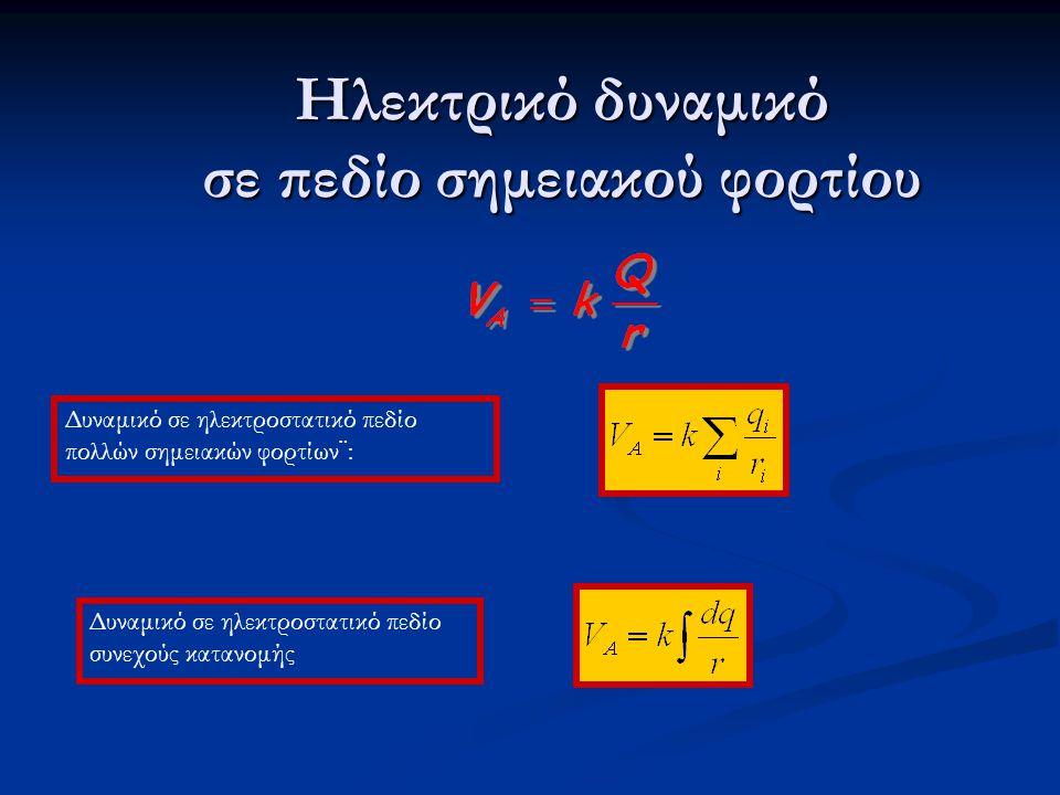 Ηλεκτρικό δυναμικό σε πεδίο σημειακού φορτίου Δυναμικό σε ηλεκτροστατικό πεδίο πολλών σημειακών φορτίων¨: Δυναμικό σε ηλεκτροστατικό πεδίο συνεχούς κατανομής