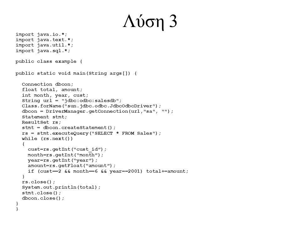 Λύση 3 import java.io.*; import java.text.*; import java.util.*; import java.sql.*; public class example { public static void main(String args[]) { Co