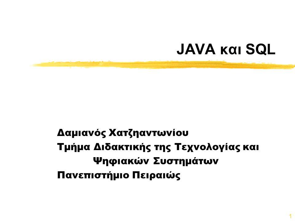 Βάσεις Δεδομένων I - ΔΤΨΣ 12 Eπικοινωνία με διεπαφή JDBC/ODBC – Java Παράδειγμα Το επόμενο παράδειγμα εισάγει έναν υπάλληλο, αφού πρώτα ελέγξει αν υπάρχει άλλος με το ίδιο SSN (συνέχεια).