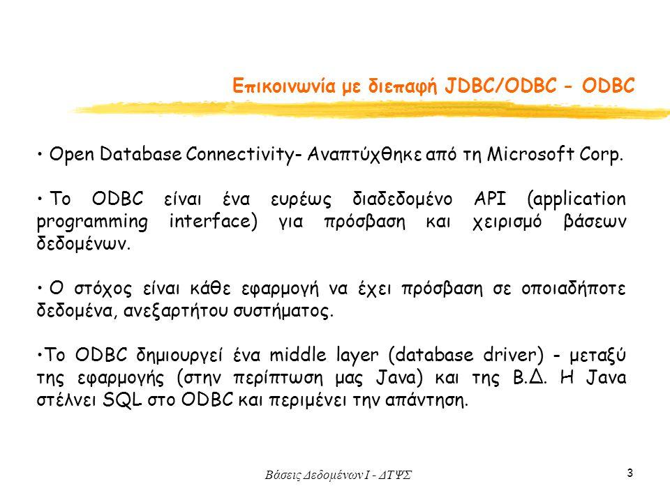 Βάσεις Δεδομένων I - ΔΤΨΣ 4 Eπικοινωνία με διεπαφή JDBC/ODBC - ODBC Αυτό το layer μεταφράζει τα ερωτήματα της εφαρμογής σε εντολές που καταλαβαίνει η Β.Δ Η SQL χρησιμοποιείται σαν η γλώσσα πρόσβασης στη Β.Δ.