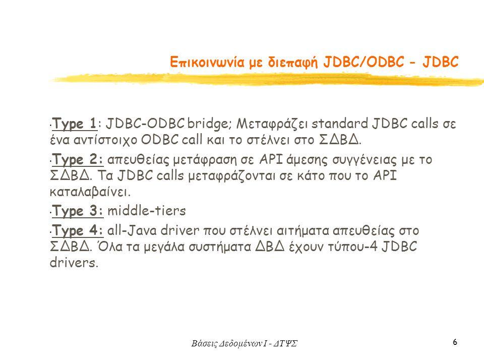 Βάσεις Δεδομένων I - ΔΤΨΣ 6 Eπικοινωνία με διεπαφή JDBC/ODBC - JDBC Type 1: JDBC-ODBC bridge; Μεταφράζει standard JDBC calls σε ένα αντίστοιχο ODBC call και το στέλνει στο ΣΔΒΔ.