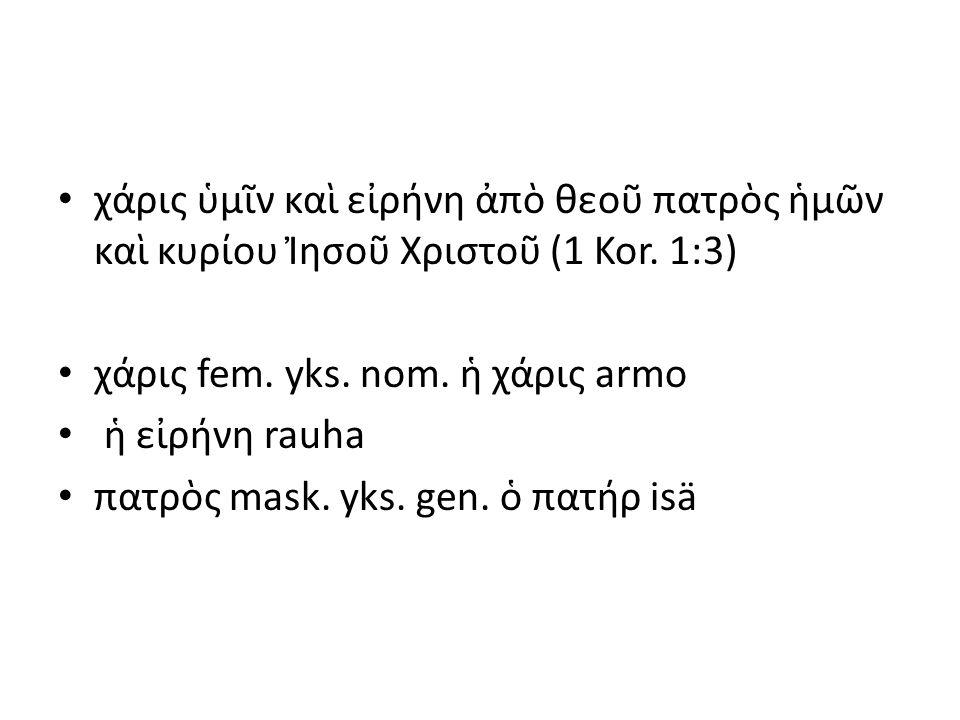 χάρις ὑμῖν καὶ εἰρήνη ἀπὸ θεοῦ πατρὸς ἡμῶν καὶ κυρίου Ἰησοῦ Χριστοῦ (1 Kor.