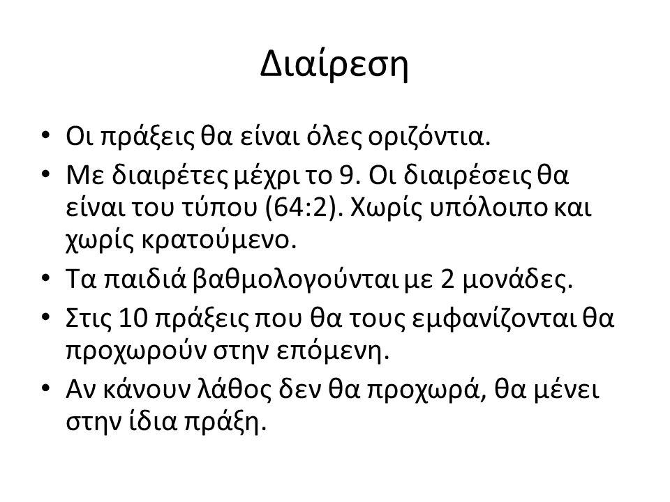 Διαίρεση Οι πράξεις θα είναι όλες οριζόντια. Με διαιρέτες μέχρι το 9. Οι διαιρέσεις θα είναι του τύπου (64:2). Χωρίς υπόλοιπο και χωρίς κρατούμενο. Τα