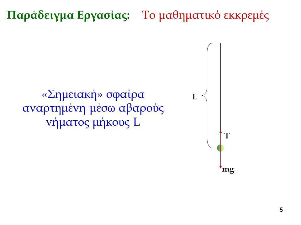 6 Παράδειγμα Εργασίας: Το μαθηματικό εκκρεμές θ Όταν το νήμα εκτραπεί από την κατακόρυφη θέση κατά γωνία θ: