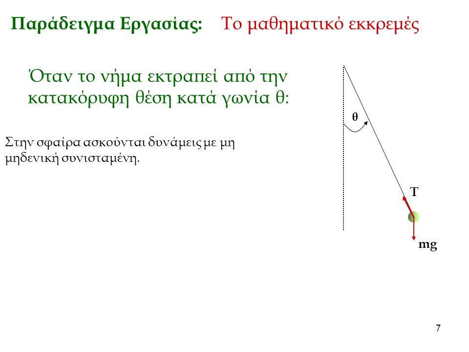28 Κάνετε τη γραφική παράσταση των τιμών της περιόδου, T, συναρτήσει της τετραγωνικής ρίζας του μήκους του νήματος, Παράδειγμα Εργασίας: Το μαθηματικό εκκρεμές Εκτελέσετε και εισάγετε τις μετρήσεις στον Πίνακα 1 L (m)T (sec) 0.701.700.83 0.801.900.89 0.901.950.95 0.992.101.00 1.292.251.13 1.402.351.18 1.552.451.24 1.712.601.31 1.852.751.36 2.002.851.41