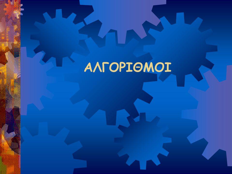 Αλγόριθμος Μια σειρά από βήματα που είναι ααυστηρά καθορισμένα εεκτελέσιμα σε συγκεκριμένο χρόνο και περιγράφουν τον τρόπο επίλυσης ενός προβλήματος.