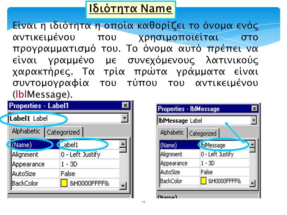 Ιδιότητα Name Είναι η ιδιότητα η οποία καθορίζει το όνομα ενός αντικειμένου που χρησιμοποιείται στο προγραμματισμό του.