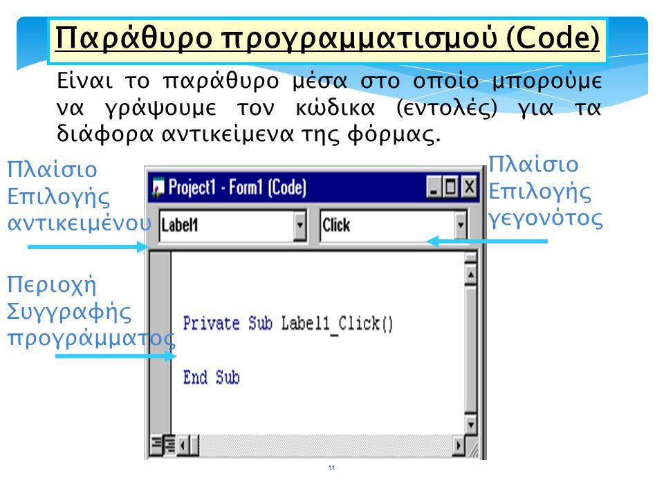 Παράθυρο προγραμματισμού (Code) Είναι το παράθυρο μέσα στο οποίο μπορούμε να γράψουμε τον κώδικα (εντολές) για τα διάφορα αντικείμενα της φόρμας.
