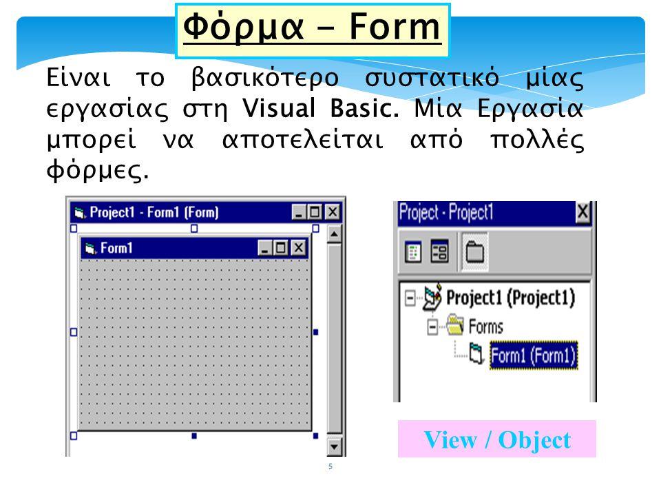 Φόρμα - Form Είναι το βασικότερο συστατικό μίας εργασίας στη Visual Basic.