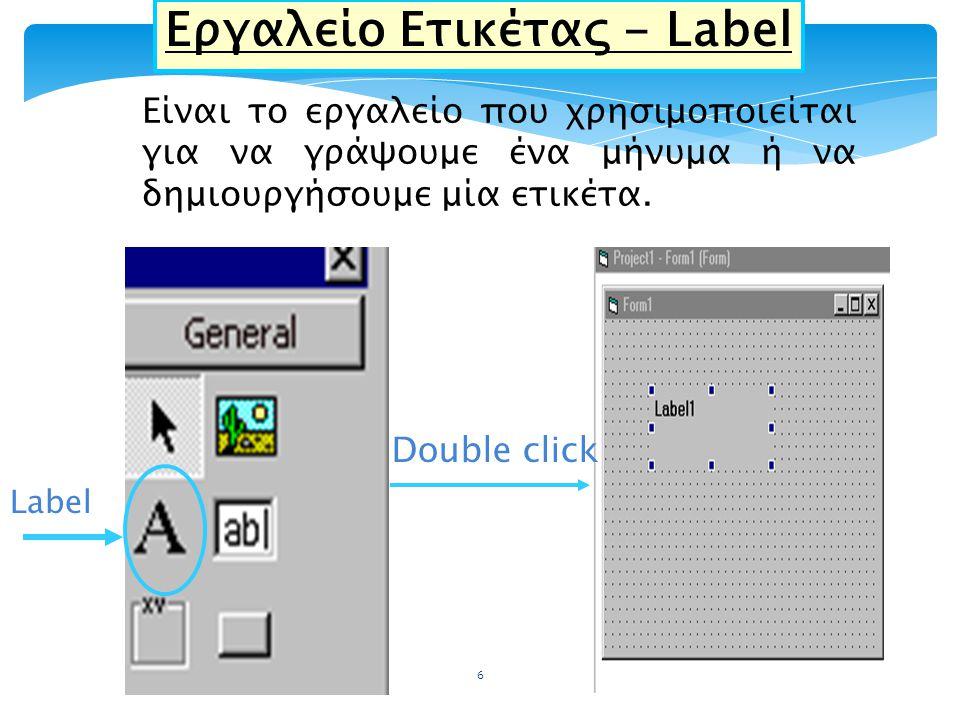 Εργαλείο Ετικέτας - Label Label Είναι το εργαλείο που χρησιμοποιείται για να γράψουμε ένα μήνυμα ή να δημιουργήσουμε μία ετικέτα.