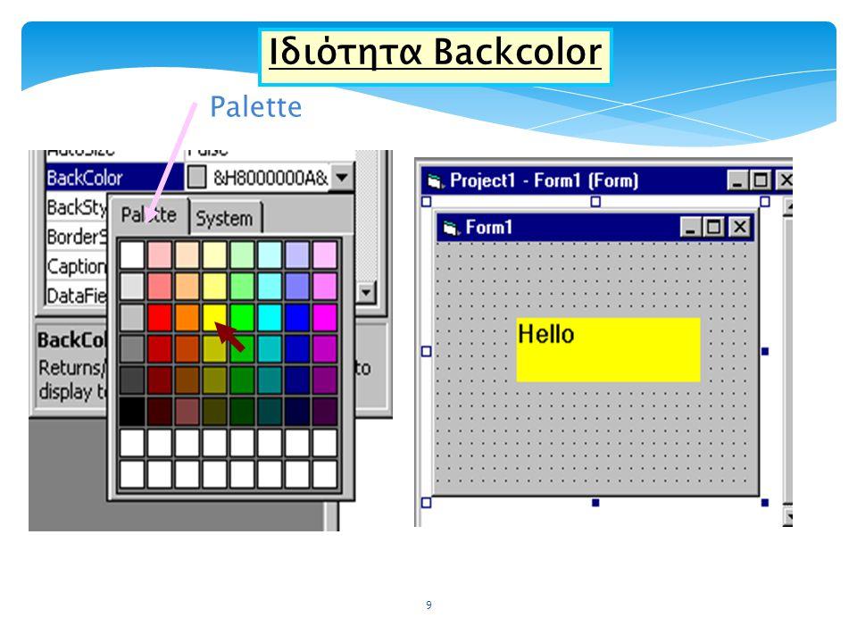 Ιδιότητα Backcolor Palette 9