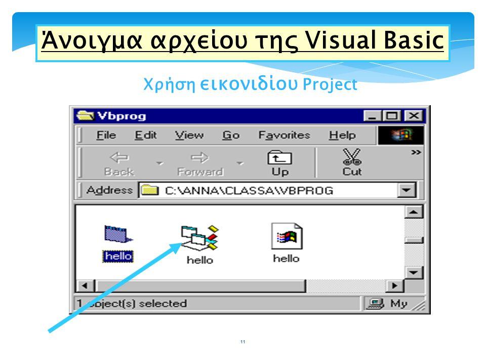 Άνοιγμα αρχείου της Visual Basic Χρήση εικονιδίου Project 11