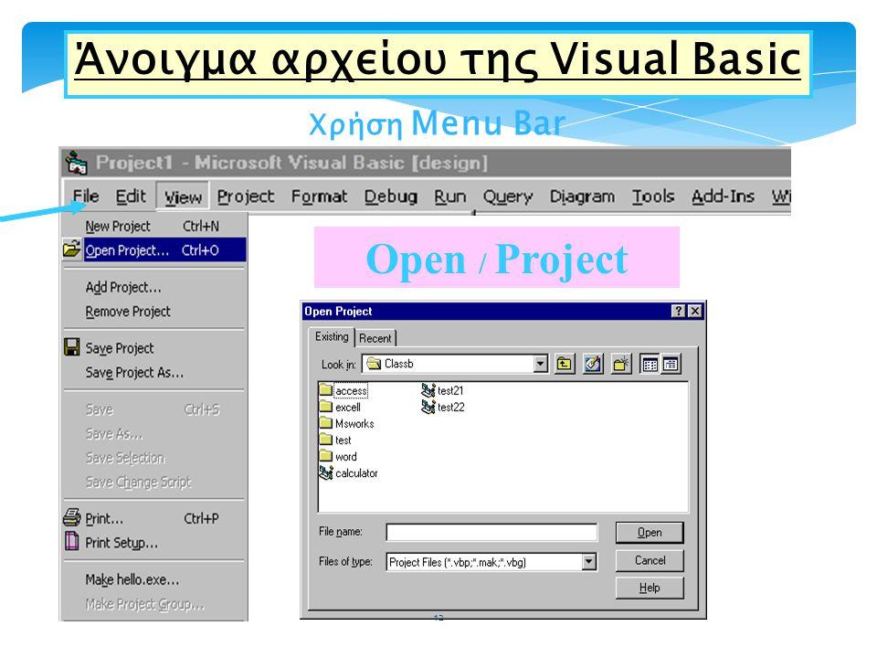 Άνοιγμα αρχείου της Visual Basic Χρήση Menu Bar Open / Project 12