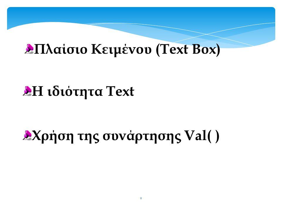 Η ιδιότητα Text Πλαίσιο Κειμένου (Text Box) Χρήση της συνάρτησης Val( ) 2