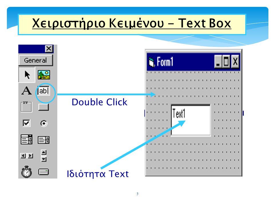 Χειριστήριο Κειμένου - Text Box Ιδιότητα Text Double Click 3