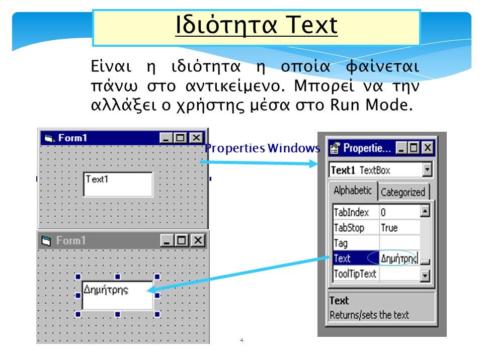 Ιδιότητα Text Properties Windows Είναι η ιδιότητα η οποία φαίνεται πάνω στο αντικείμενο. Μπορεί να την αλλάξει ο χρήστης μέσα στο Run Mode. 4