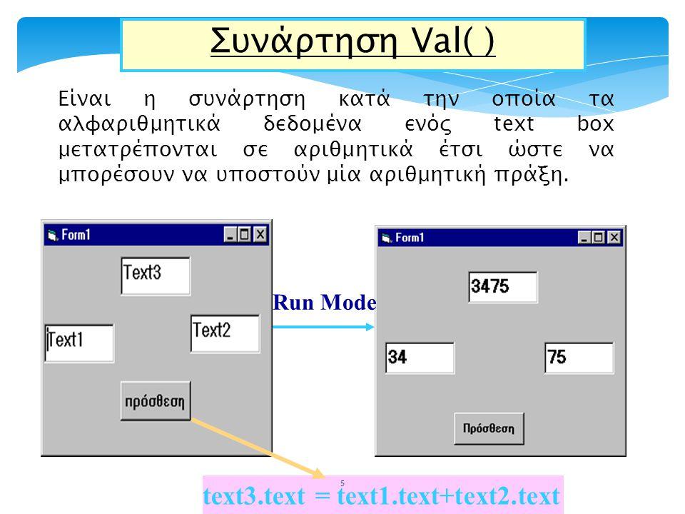 Συνάρτηση Val( ) text3.text = text1.text+text2.text Run Mode Είναι η συνάρτηση κατά την οποία τα αλφαριθμητικά δεδομένα ενός text box μετατρέπονται σε