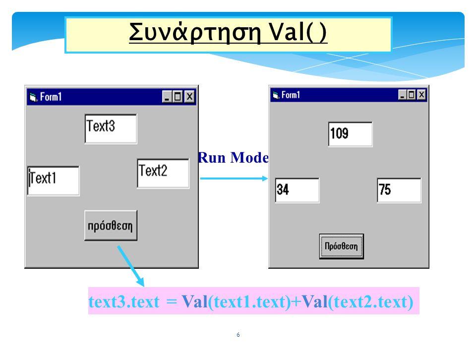 Συνάρτηση Val( ) text3.text = Val(text1.text)+Val(text2.text) Run Mode 6