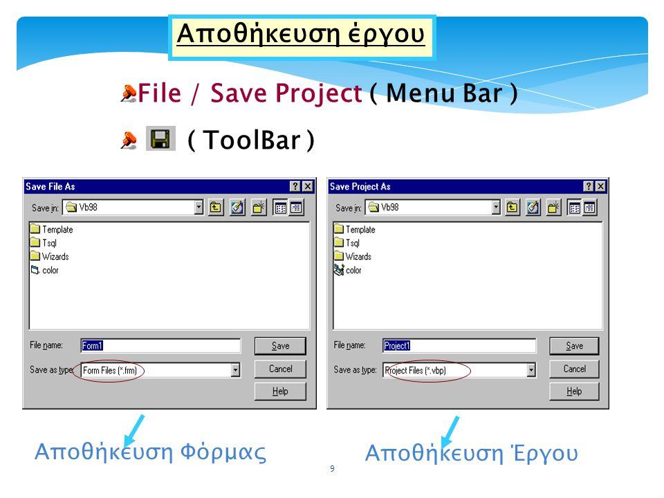 Αποθήκευση έργου File / Save Project ( Menu Bar ) ( ToolBar ) Αποθήκευση ΦόρμαςΑποθήκευση Έργου 9