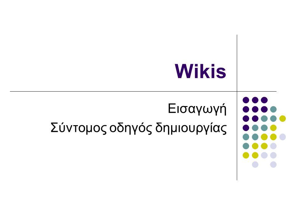 Wikis Εισαγωγή Σύντομος οδηγός δημιουργίας