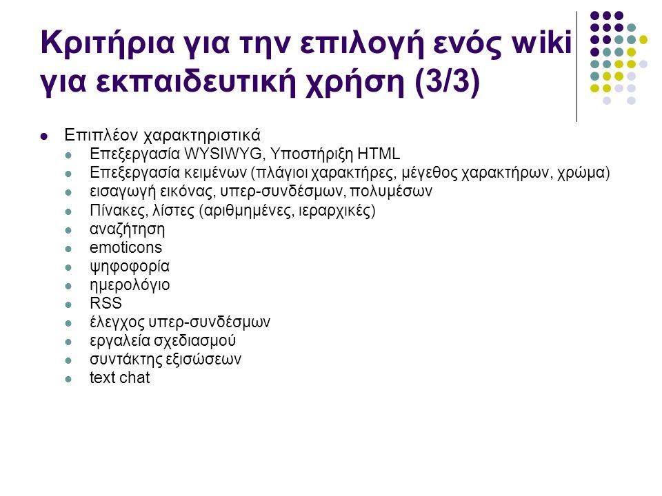 Κριτήρια για την επιλογή ενός wiki για εκπαιδευτική χρήση (3/3) Επιπλέον χαρακτηριστικά Επεξεργασία WYSIWYG, Υποστήριξη HTML Επεξεργασία κειμένων (πλά