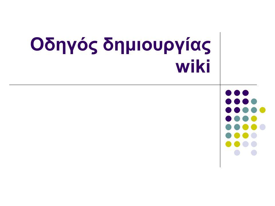 Οδηγός δημιουργίας wiki