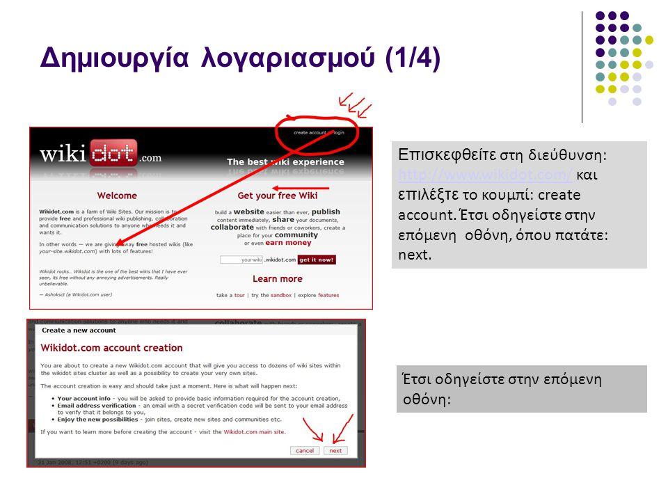 Δημιουργία λογαριασμού (1/4) Επισκεφθείτε στη διεύθυνση: http://www.wikidot.com/ και επιλέξτε το κουμπί: create account. Έτσι οδηγείστε στην επόμενη ο
