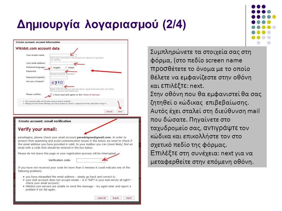 Δημιουργία λογαριασμού (2/4) Συμπληρώνετε τα στοιχεία σας στη φόρμα, (στο πεδίο screen name προσ θέτετε το όνομα με το οποίο θέλετε να εμφανίζεστε στη