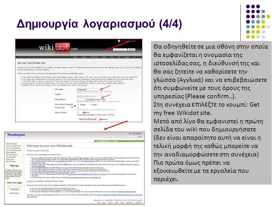 Δημιουργία λογαριασμού (4/4) Θα οδηγηθείτε σε μια οθόνη στην οποία θα εμφανίζεται η ονομασία της ιστοσελίδας σας, η διεύθυνσή της και θα σας ζητείτε ν