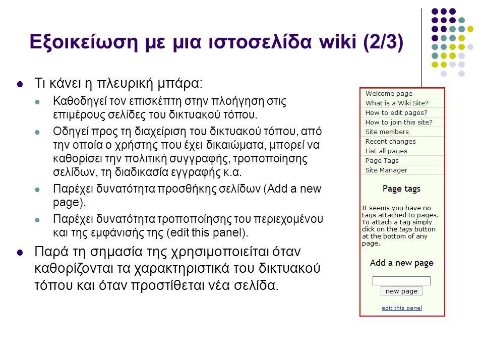 Εξοικείωση με μια ιστοσελίδα wiki (2/3) Τι κάνει η πλευρική μπάρα: Καθοδηγεί τον επισκέπτη στην πλοήγηση στις επιμέρους σελίδες του δικτυακού τόπου. Ο