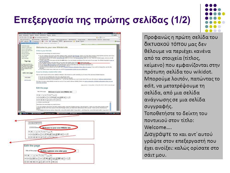 Επεξεργασία της πρώτης σελίδας (1/2) Προφανώς η πρώτη σελίδα του δικτυακού τόπου μας δεν θέλουμε να περιέχει κανένα από τα στοιχεία (τίτλος, κείμενο)
