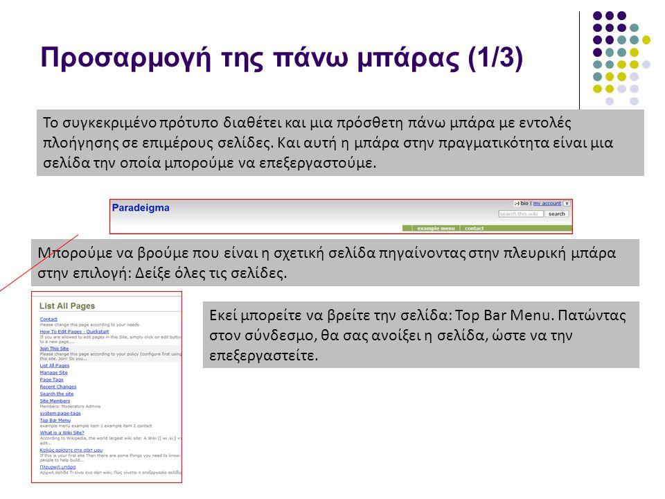 Προσαρμογή της πάνω μπάρας (1/3) Το συγκεκριμένο πρότυπο διαθέτει και μια πρόσθετη πάνω μπάρα με εντολές πλοήγησης σε επιμέρους σελίδες. Και αυτή η μπ