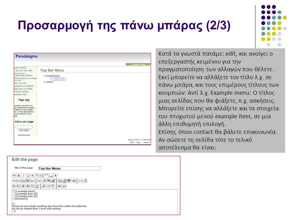 Προσαρμογή της πάνω μπάρας (2/3) Κατά τα γνωστά πατάμε: edit, και ανοίγει ο επεξεργαστής κειμένου για την πραγματοποίηση των αλλαγών που θέλετε. Εκεί