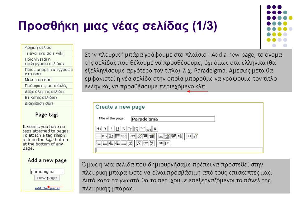 Προσθήκη μιας νέας σελίδας (1/3) Στην πλευρική μπάρα γράφουμε στο πλαίσιο : Add a new page, το όνομα της σελίδας που θέλουμε να προσθέσουμε, όχι όμως