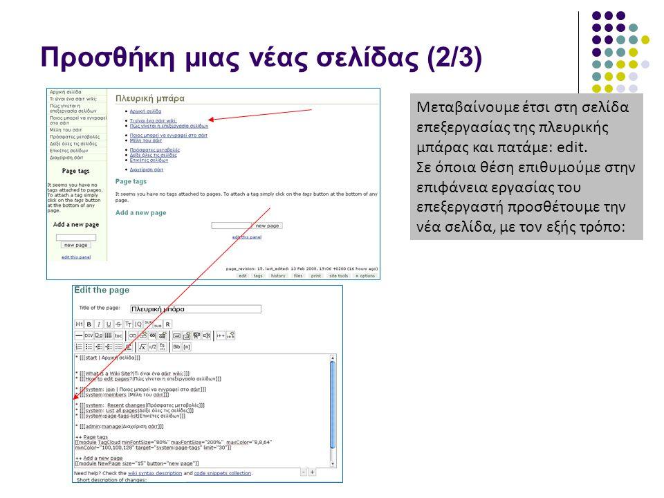 Προσθήκη μιας νέας σελίδας (2/3) Μεταβαίνουμε έτσι στη σελίδα επεξεργασίας της πλευρικής μπάρας και πατάμε: edit.