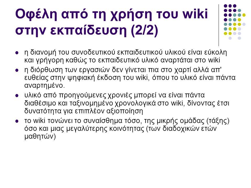 Οφέλη από τη χρήση του wiki στην εκπαίδευση (2/2) η διανομή του συνοδευτικού εκπαιδευτικού υλικού είναι εύκολη και γρήγορη καθώς το εκπαιδευτικό υλικό