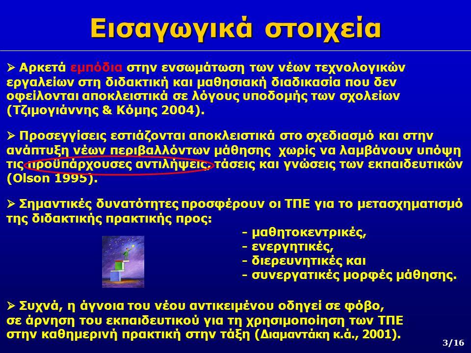 Θεωρητικό πλαίσιο (1/3) 4/16  Οι αντιλήψεις των εκπαιδευτικών αποτελούν ισχυρές ενδείξεις των σχεδιασμών, των διδακτικών επιλογών αλλά και των πρακτικών στην τάξη (Pajares 1992).
