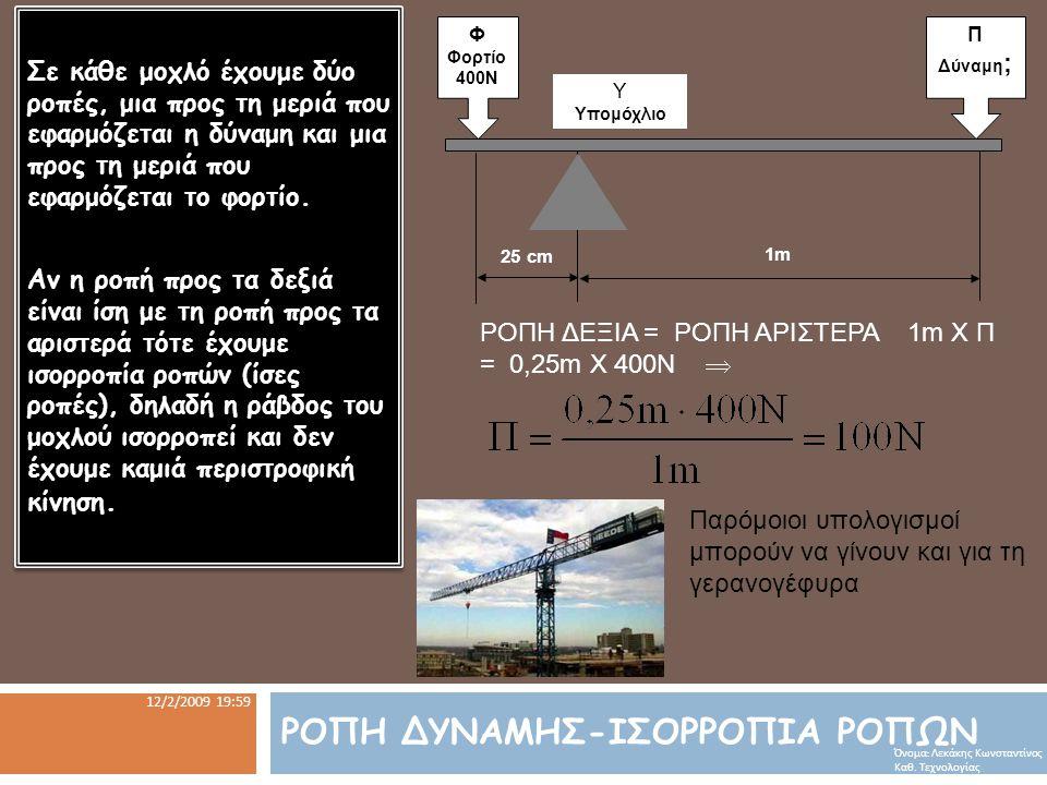 12/2/2009 19:59 Όνομα : Λεκάκης Κωνσταντίνος Καθ.