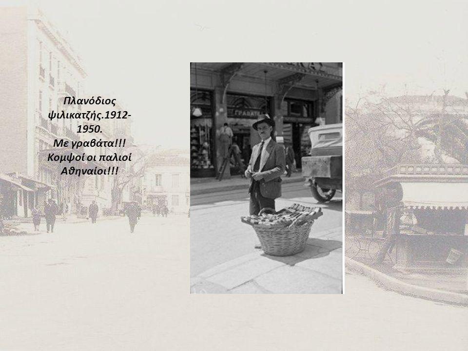Πλανόδιος ψιλικατζής.1912- 1950. Με γραβάτα!!! Κομψοί οι παλιοί Αθηναίοι!!!
