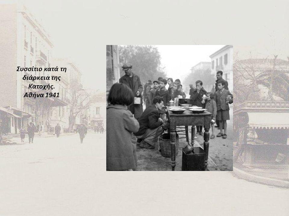 Συσσίτιο κατά τη διάρκεια της Κατοχής. Αθήνα 1941