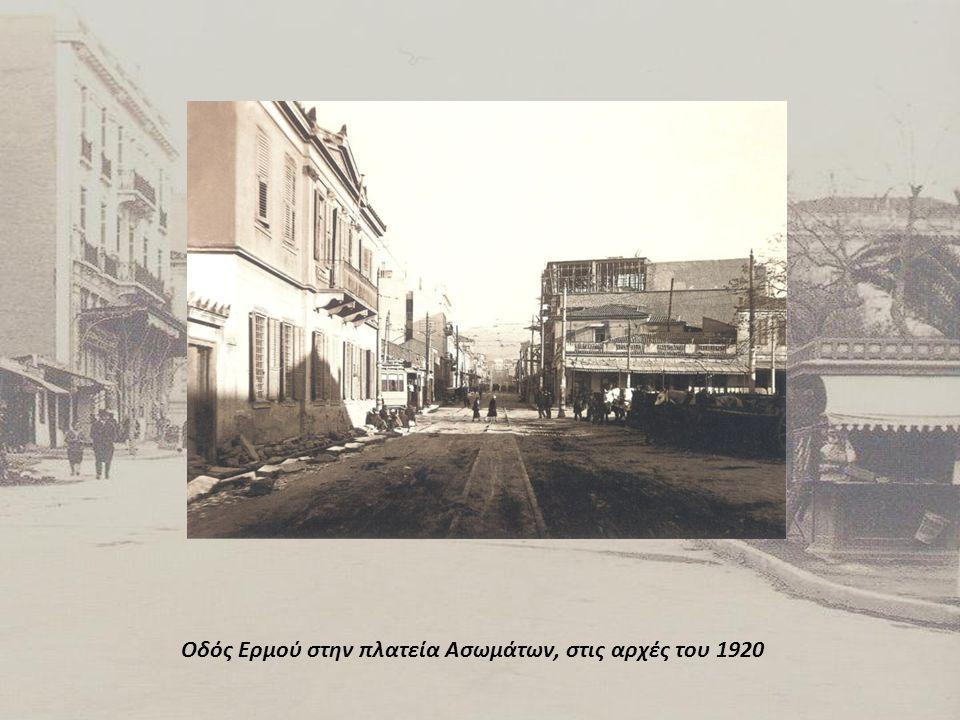 Οδός Ερμού στην πλατεία Ασωμάτων, στις αρχές του 1920