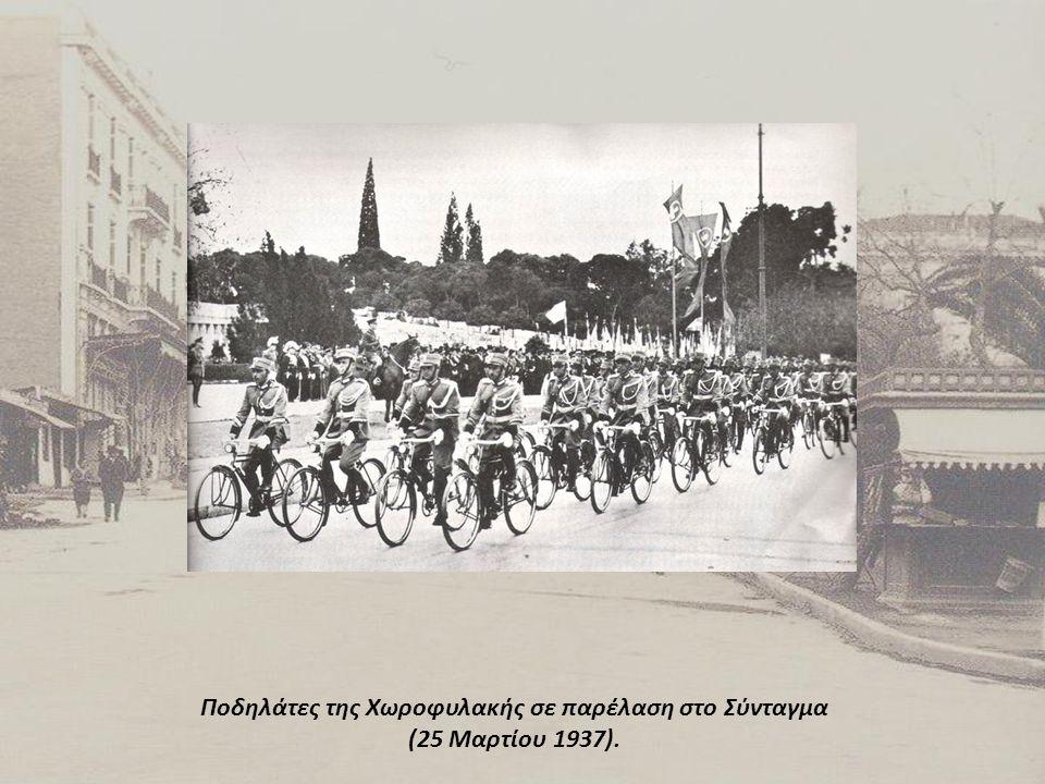Ποδηλάτες της Χωροφυλακής σε παρέλαση στο Σύνταγμα (25 Μαρτίου 1937).